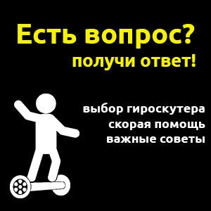 гироскутер eboard инструкция на русском